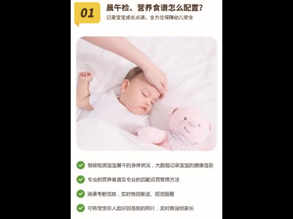 北京其他幼教 广州六米网络科技供应
