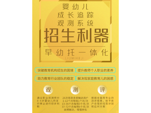 吉林关于幼教 广州六米网络科技供应