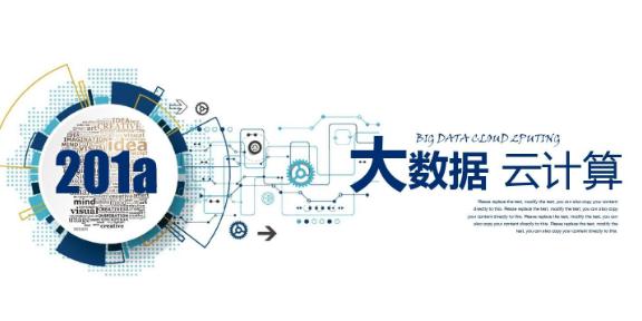 南京企業大數據哪里有