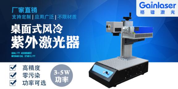 广州全固态纳秒绿光激光器多少钱 和谐共赢 深圳市格镭激光科技供应
