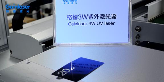 定制紫外激光打标机 贴心服务 深圳市格镭激光科技供应