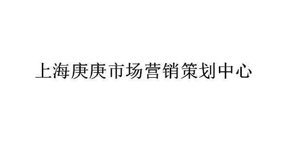 常州創意禮品廠家 上海庚庚供應