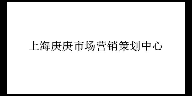 北京文體展會禮品訂做 上海庚庚供應