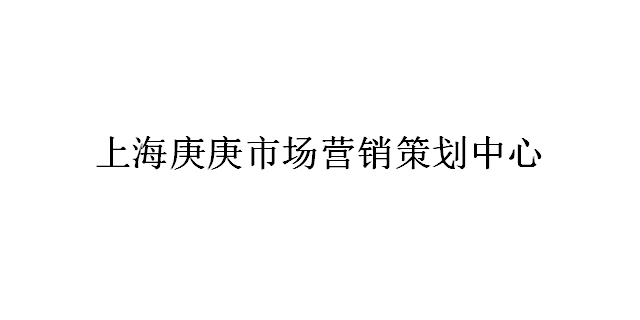 無錫展會商務禮品訂制 上海庚庚供應