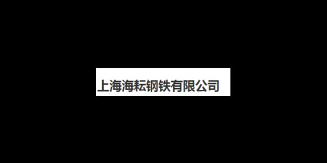 天津口碑好的钢材交易价格 服务为先  上海海耘钢铁