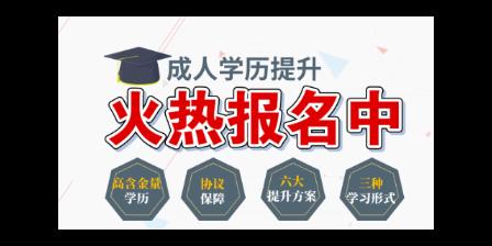 临沧专业成人提升学历中心,成人