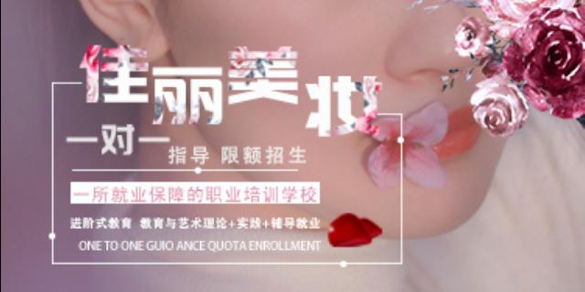 景泰正規化妝學費「甘肅佳麗共創職業培訓學校供應」