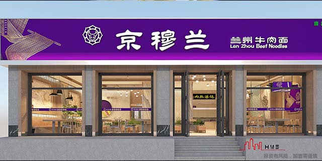 少数拉面外地可以加盟吗「甘肃京穆兰餐饮管理供应」