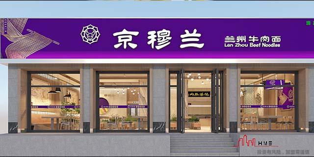 金川区有没有京穆兰牛肉面餐厅 甘肃京穆兰餐饮管理供应