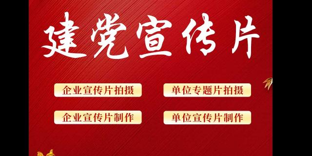 金昌疾控黨建宣傳片腳本