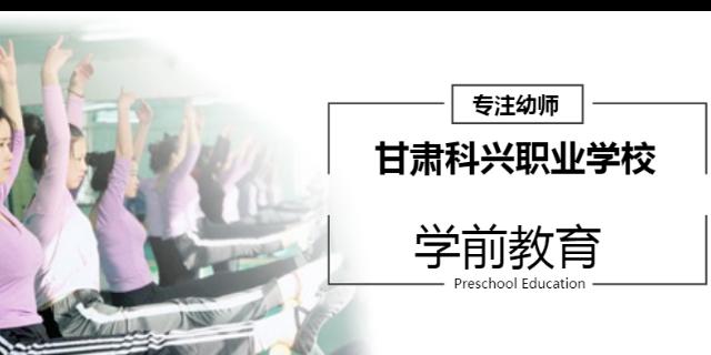 临夏优质的幼师培训机构「甘肃科兴职业培训学校供应」