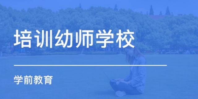 兰州幼师培训报名条件 甘肃科兴职业培训学校供应