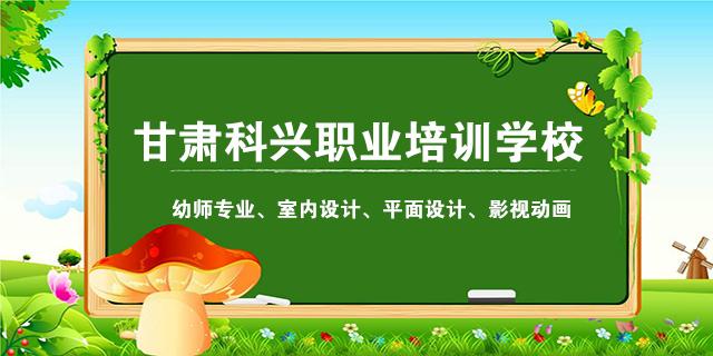 七里河私立的高中学校有哪些「甘肃科兴职业培训学校供应」