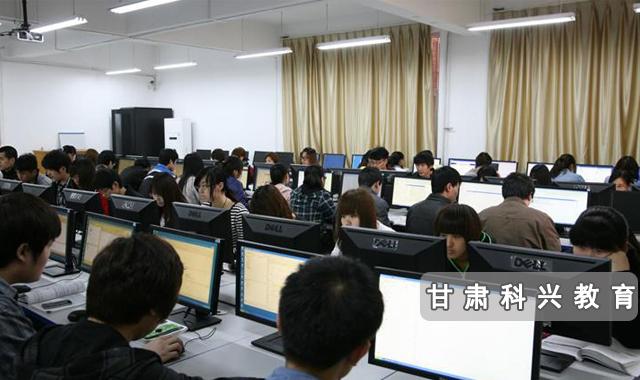 甘肃省哪个专科学校计算机教的好 甘肃科兴职业培训学校供应