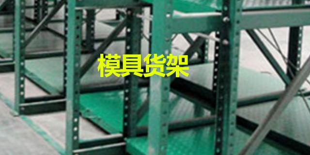 兰州仓储货架厂家哪家好 甘肃三阳仓储设备供应