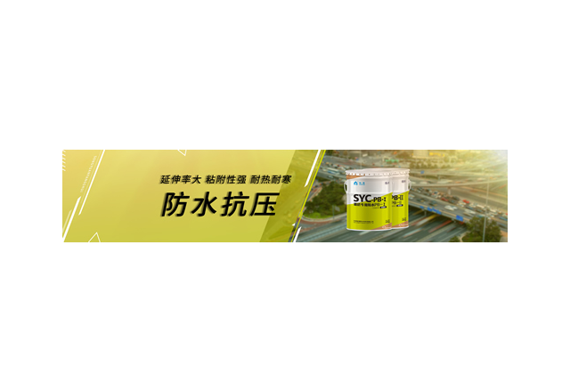水性道桥**防水涂料生产厂家 甘肃淞源防水供应 甘肃淞源防水供应