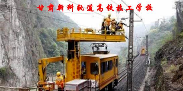 青海铁路专业学校地址 甘肃新科轨道高铁技工学校供应