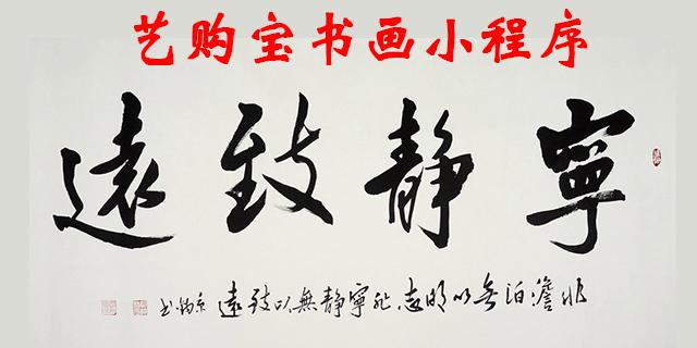 黃澤金書畫真跡