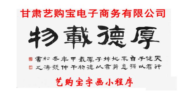 中国书画艺术网�w哪家好「甘肃艺购宝♂电子商务供应」