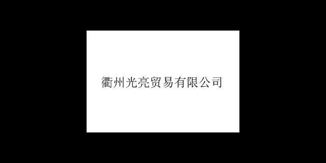高淳区正规化工品质保障「衢州光亮贸易」