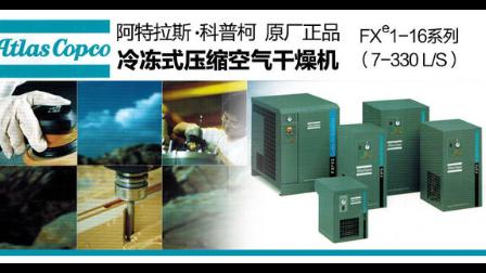 高品质冷冻式干燥机厂家哪家好 诚信为本「昆山广隆机电设备供应」