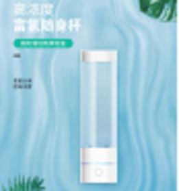 梧州富氢水杯厂家 来电咨询 广州稳达科技供应