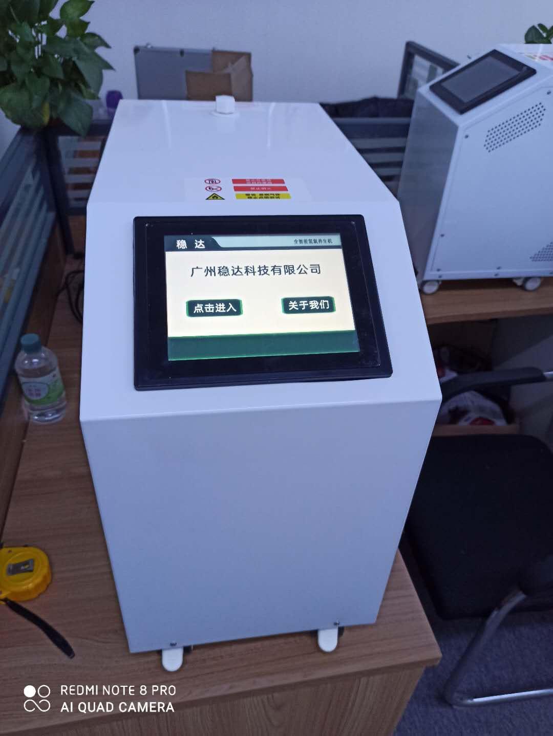 珠海氢气机作用与功效 信息推荐 广州稳达科技供应
