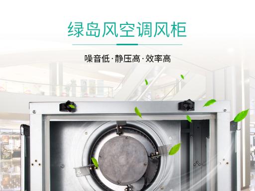 昆明實驗室通風設備供應商 云南冠宏機電空調廠家供應