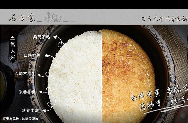 上海石锅饭品种 真诚推荐 谷稻香餐饮管理供应