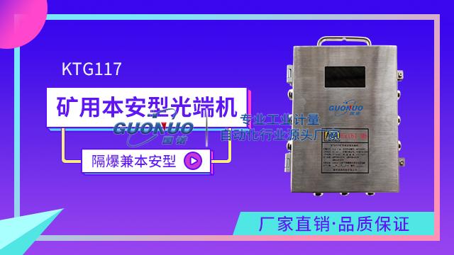 陜西隔爆兼本安型礦用交換機品牌 誠信服務 蘇州國諾信息科技供應