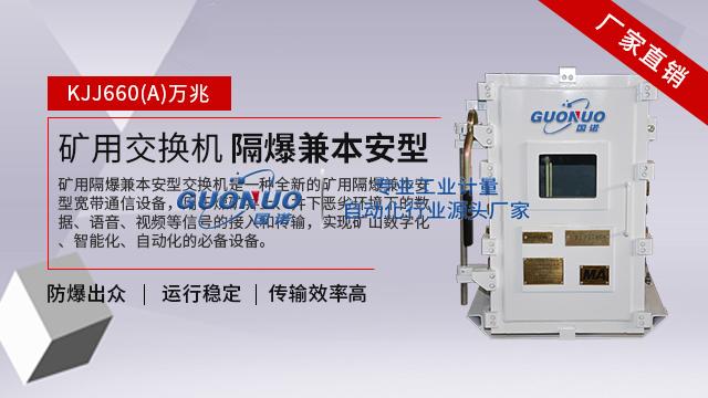 福建kjj660礦用交換機生產廠家 服務為先 蘇州國諾信息科技供應