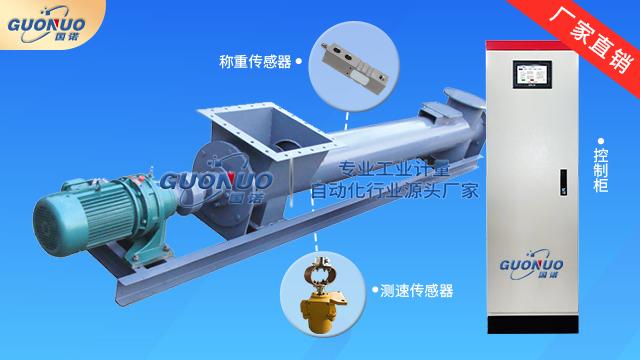 云南电子称重定量给料机设备 创新服务 苏州国诺信息科技供应