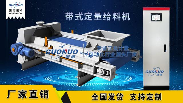 江苏高精度称重定量给料机 创新服务 苏州国诺信息科技供应
