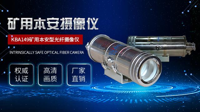 云南瓦斯煤尘矿用防爆摄像头网络摄像仪 创新服务 苏州国诺信息科技供应