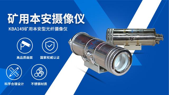 上海本安矿用防爆摄像头价格 创新服务 苏州国诺信息科技供应