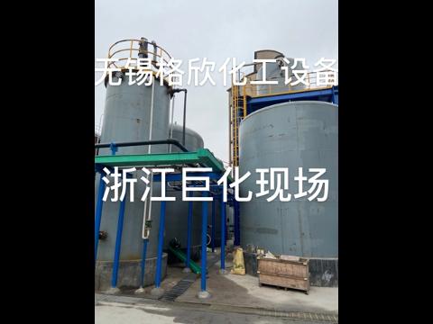无锡锥底储罐规格 欢迎咨询 无锡格欣化工设备供应