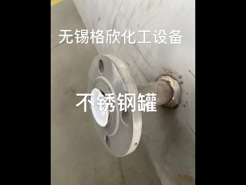 西宁定购小型不锈钢储罐 创新服务 无锡格欣化工设备供应