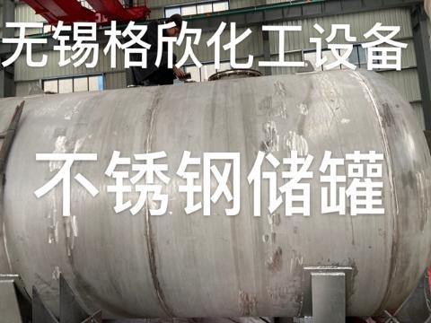 泰州定购钢衬ptfe储罐 诚信经营 无锡格欣化工设备供应