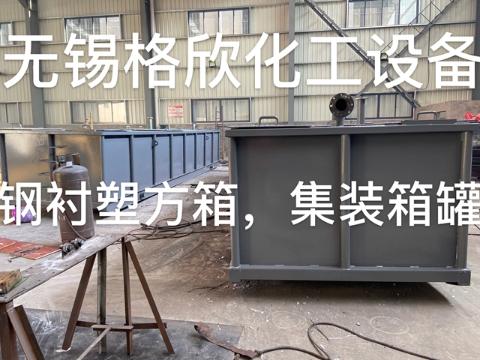 丽水防腐储罐厂 和谐共赢 无锡格欣化工设备供应