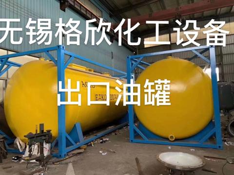 乌鲁木齐储罐化工储罐制造厂家 无锡格欣化工设备供应