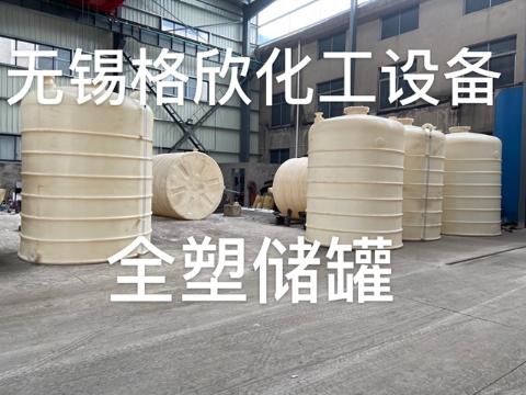 好用的塑料运输罐 无锡格欣化工设备供应