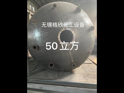 盐酸硫酸储罐专业厂家 服务为先 无锡格欣化工设备供应
