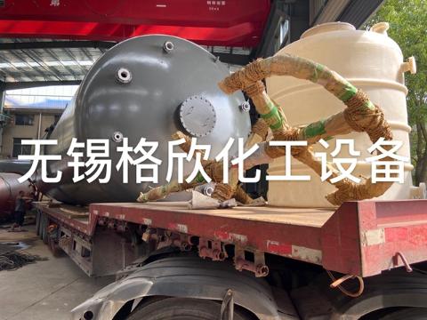 聚乙烯贮罐公司 有口皆碑 无锡格欣化工设备供应