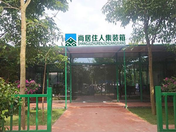 柳城大波浪集装箱哪个公司好 贴心服务  广西尚居集装箱供应
