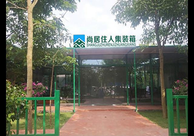 柳州租赁移动板房哪里有 贴心服务  广西尚居集装箱供应