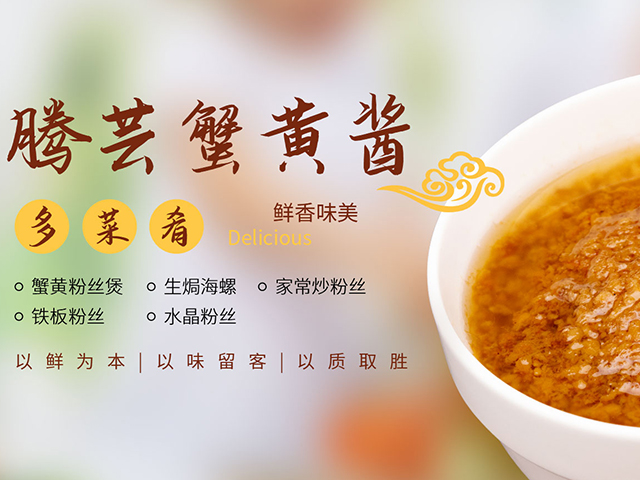 菏泽经常用的海鲜酱 来电咨询「柳州市柳南区腾芸食品供应」
