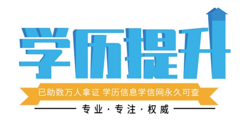 貴州成人自考本科專業 推薦咨詢 貴州成才云教育培訓供應