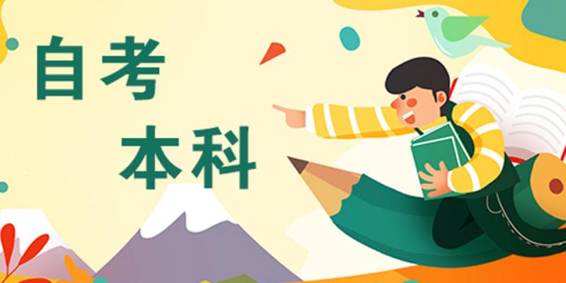 铜仁自学考试报名 来电咨询 贵州成才云教育培训供应