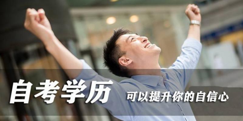 兴义成人高考网上报名系统 欢迎来电「贵州成才云教育培训供应」