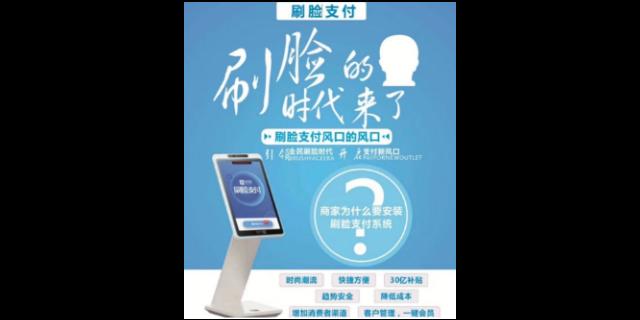 海南医院刷脸支付设备哪里买「创想未来供」